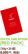 OFFICE Cafe SPOON RED PACK[50g×20袋]8,000円(税抜)
